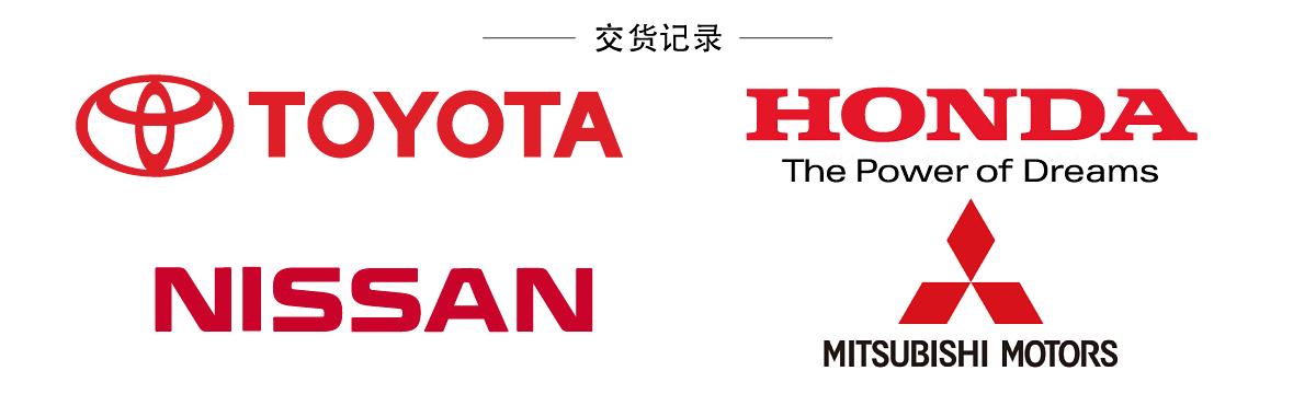 交货记录 TOYOTA,HONDA,NISSAN,MITSUBISHI MOTOR