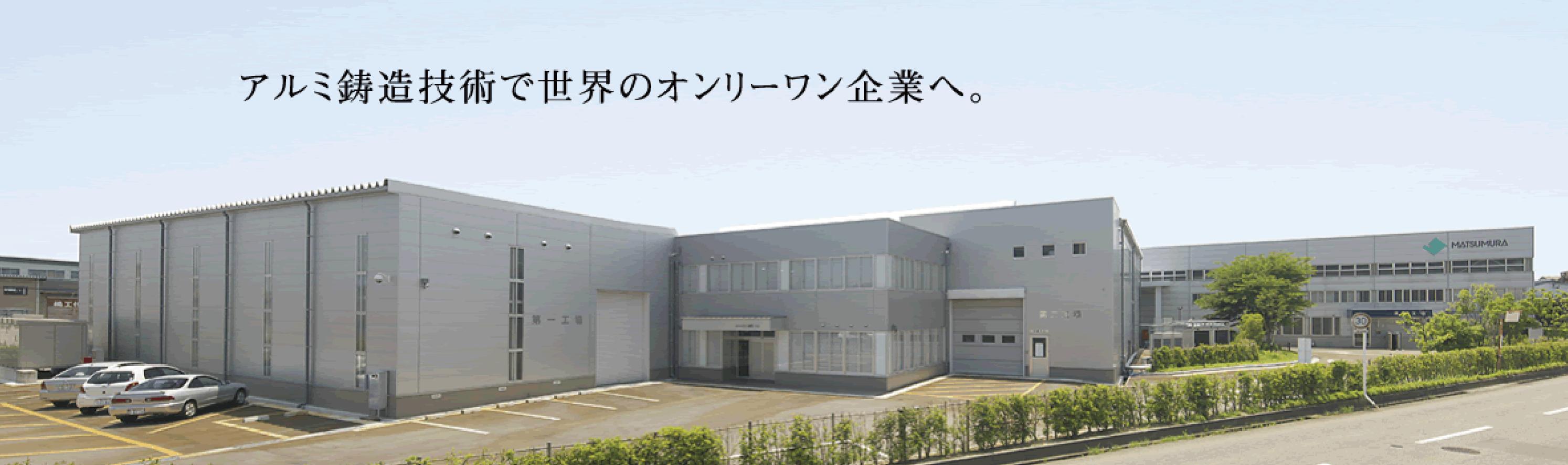 アルミ鋳造技術で世界のオンリーワン企業へ。